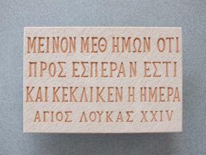 Placa con inscripción realizada con letras del alfabético griego.